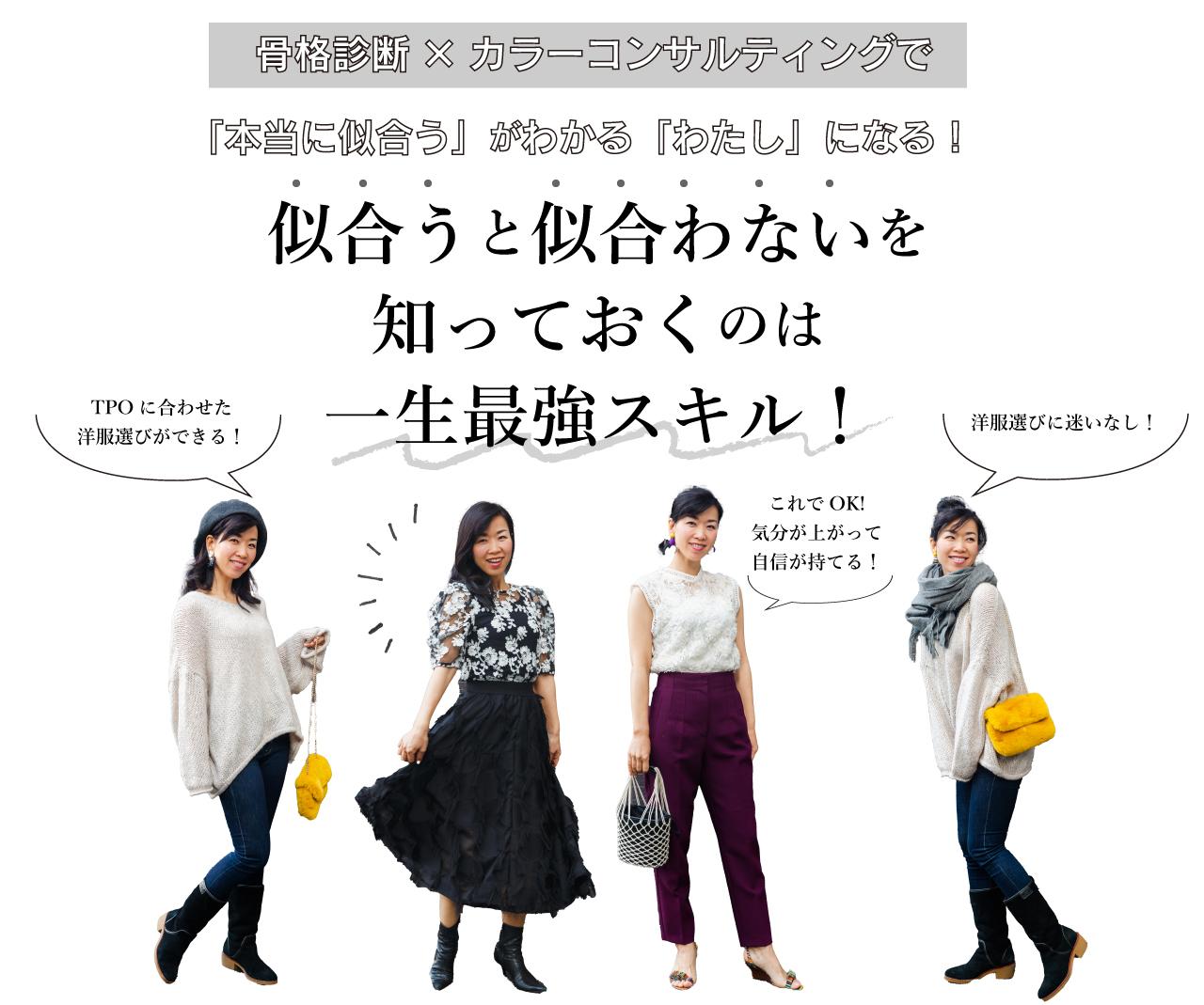 広島 骨格診断×カラーコンサルティング